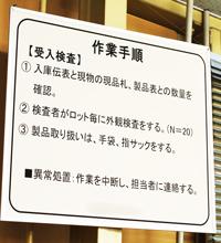 作業手順 工場内での作業手順の徹底を促しています。